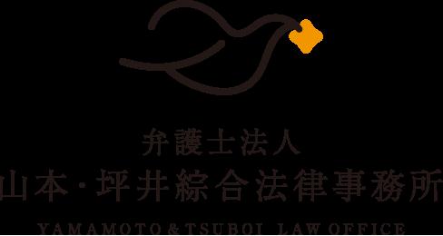 弁護士法人山本・坪井綜合法律事務所   EAP